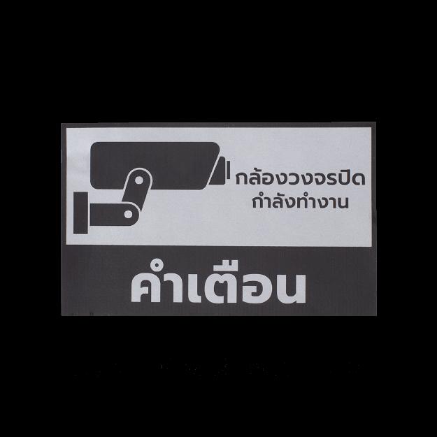 Picture of ป้ายเตือนกล้องวงจรปิดกำลังทำงาน Sticker On Demand Laser Engraving Label เลเซอร์มาร์คกิ้งลาเบล ขนาด 130 x 80 มิลลิเมตร